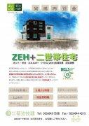 11/26(日) 完成内覧会『〜ZEH+2世帯住宅〜』:画像