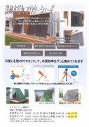 〜夏の日差しカット〜:画像