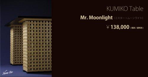 KUMIKO Table|Mr. Moonlight(ミスター・ムーンライト):画像