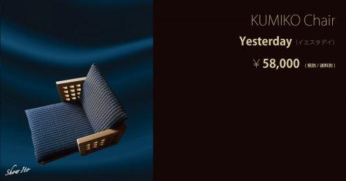 KUMIKO Chair|Yesterday(イエスタデイ):画像