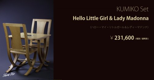KUMIKO Set|Hello Little Girl & Lady Madonna(ハロー・マイ・リトルガール&レディーマドンナ):画像