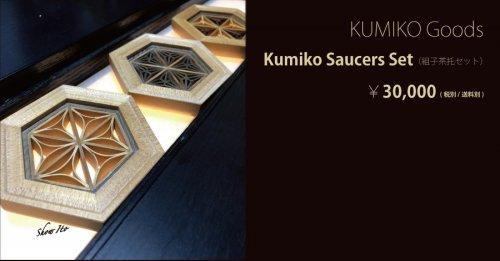 KUMIKO Goods|Kumiko Saucers Set (組子茶托セット):画像