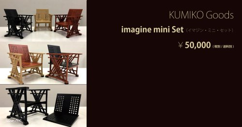 KUMIKO Goods|Imagine mini Set(イマジン・ミニ・セット):画像