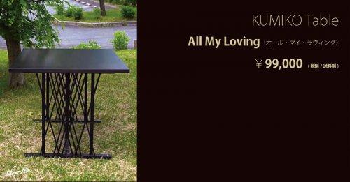 KUMIKO Table|All My Loving(オール・マイ・ラヴィング):画像