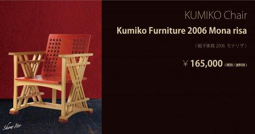 KUMIKO Chair|Imagine(イマジン)RED:画像
