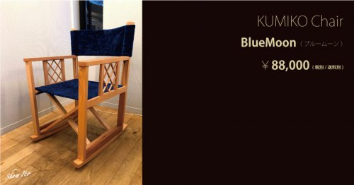 KUMIKO Chair|Blue Moon(ブルームーン):画像