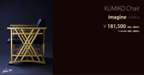 KUMIKO Chair|Imagine(イマジン):画像