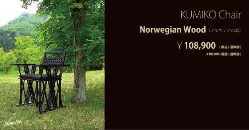 KUMIKO Chair|Norwegian Wood(ノルウェイの森):画像