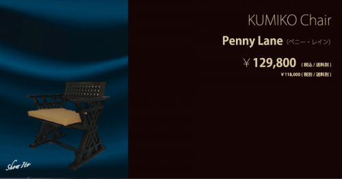 KUMIKO Chair|Penny Lane(ペニー・レイン):画像