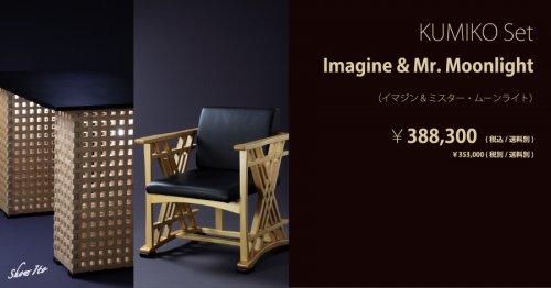 KUMIKO Set Imagine&Mr. Moonlight(イマジン&ミスター・ムーンライト):画像