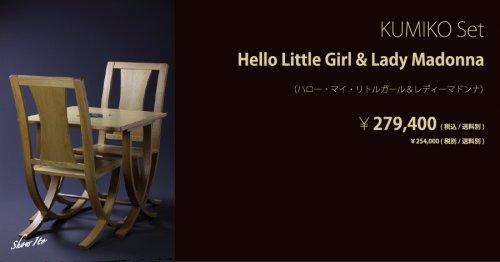 KUMIKO Set Hello Little Girl & Lady Madonna(ハロー・マイ・リトルガール&レディーマドンナ):画像