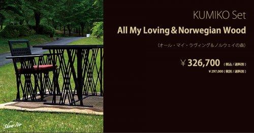KUMIKO Set All My Loving&Norwegian Wood(オール・マイ・ラヴィング&ノルウェイの森):画像