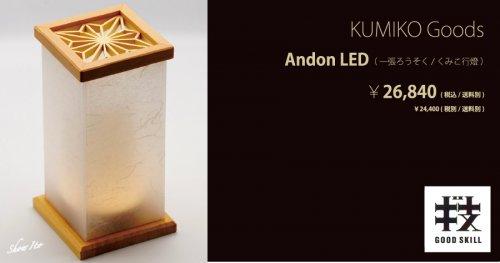 KUMIKO Goods Andon LED(一張ろうそく/くみこ行燈):画像