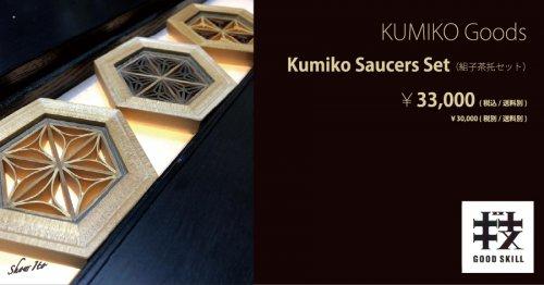 KUMIKO Goods Kumiko Saucers Set (組子茶托セット):画像