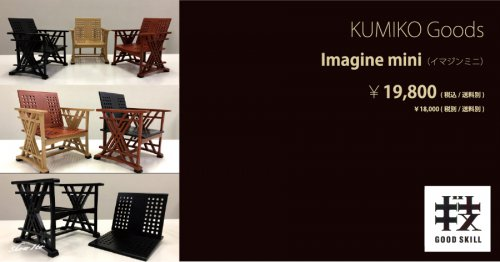KUMIKO Goods Imagine mini(イマジン・ミニ):画像