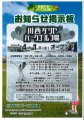 2020/4/1(水)川西ダリヤパークゴルフ場オープン!!:画像