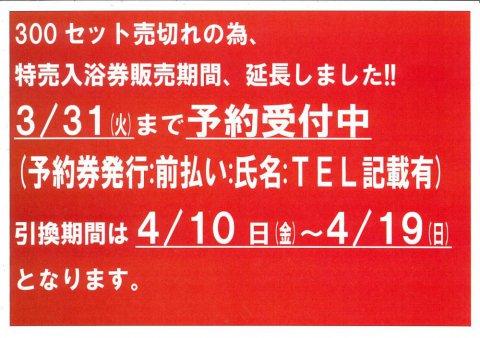 3/31まで予約受付中!!:画像