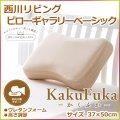 KakuFuka(かくふか)枕:画像