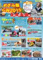 ≪めざみ祭GW2015≫イベント開催!!:画像
