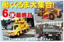 働く車大集合!:画像