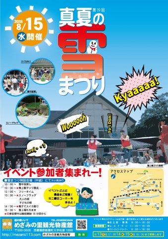 めざみ祭夏2018開催:画像