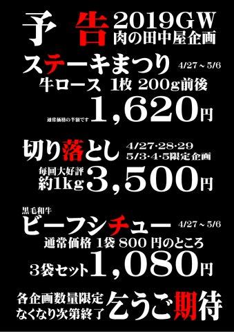 2019GW 肉の田中屋限定企画(めざみの里観光物産館店):画像