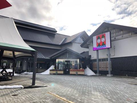 2020年1月10日 めざみの里観光物産館 正面入り口です:画像