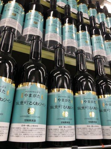 飯豊町 こくわワイン 2019 新酒!:画像
