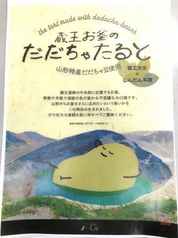 蔵王連峰の中央部に位置するお釜:画像