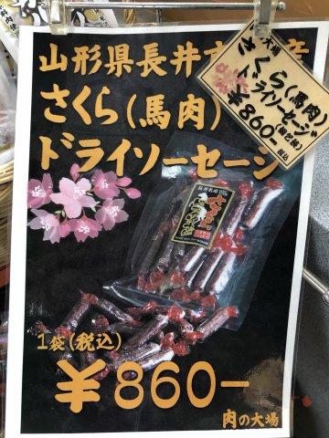 肉の大場!:画像