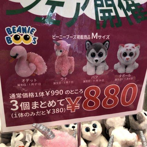 通常価格1体990円のところ:画像