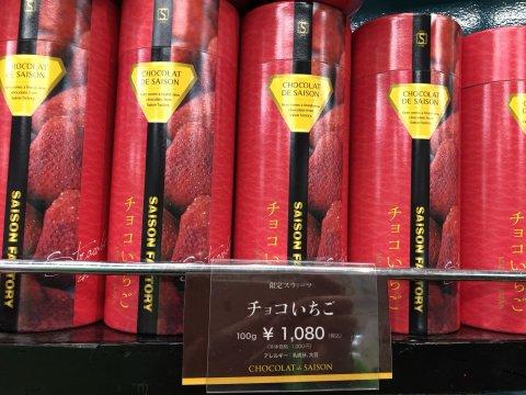 チョコいちご:画像