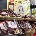 山形道の駅限定販売 山形芋煮せんべい:画像