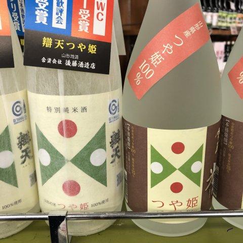 日本酒のつや姫!:画像