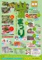 山菜まつり!:画像