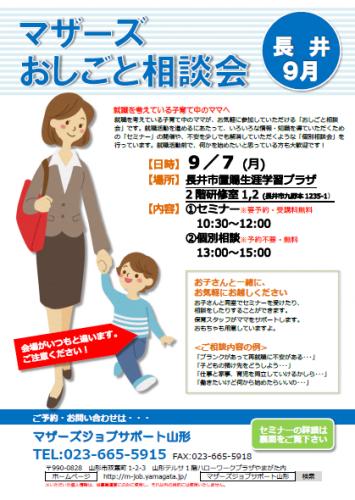 マザーズおしごと相談会in長井 9月開催のご案内:画像