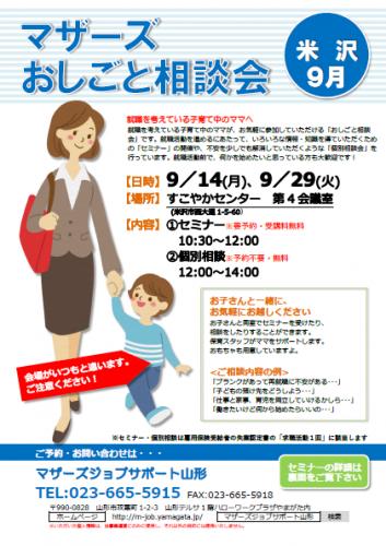マザーズおしごと相談会in米沢 9月開催のご案内:画像