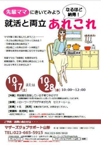 10月「先輩ママにきいてみよう!就活と両立あれこれ」開催のお知らせ:画像