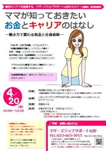 【4/14追記アリ】 4月「社会保険労務士セミナー」開催のお知らせ:画像