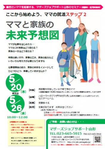 5月『ママと家族の未来予想図』セミナー開催のお知らせ:画像