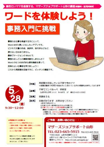 5月PC『ワードを体験しよう!事務入門に挑戦』:画像
