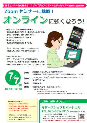 【緊急開催!】zoomセミナーに挑戦!オンラインに強くなろう!:画像
