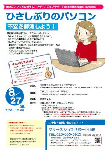 8月「久しぶりのパソコン」講座開催のお知らせ:画像