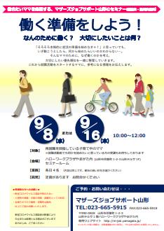 9月「働く準備をしよう」開催のお知らせ:画像