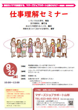 9月「仕事理解セミナー」開催のお知らせ:画像