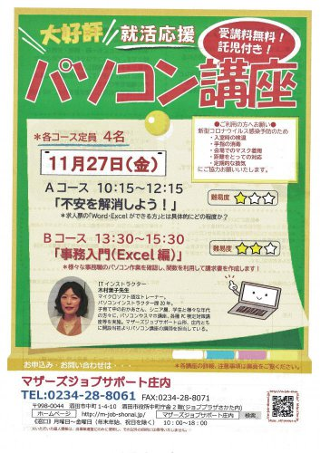 11月 就活応援講座「パソコン講座」のお知らせ:画像