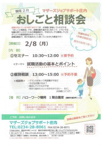2月 マザーズおしごと相談会in鶴岡 開催のお知らせ:画像