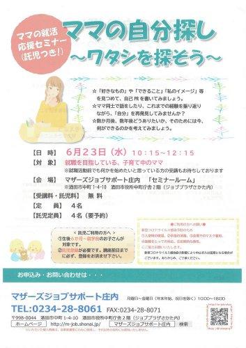 6月 「ママの自分探し〜ワタシを探そう〜」のお知らせ:画像