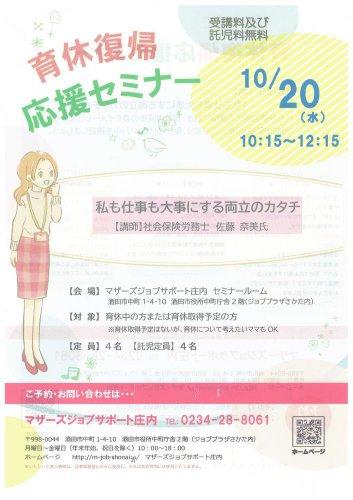 10月「育休復帰応援セミナー」開催のお知らせ:画像