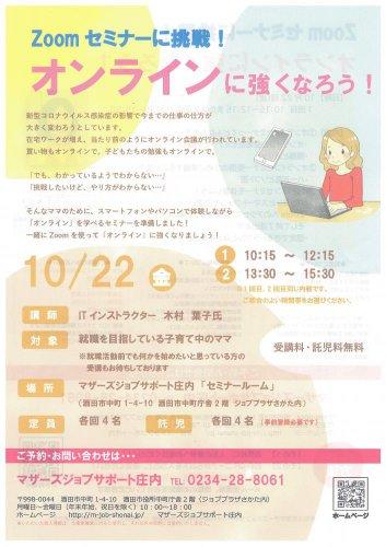 10月「Zoomセミナーに挑戦!オンラインに強くなろう!」開催のお知らせ:画像